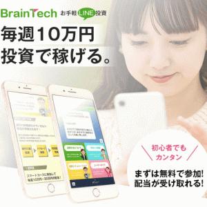 桐谷良太 Brain Tech(ブレインテック)は毎週10万円投資で稼げる?怪しい?評判と口コミは?