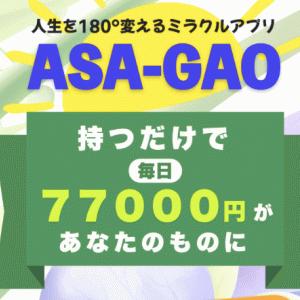 ASA-GAO(アサガオ)は毎日77,000円稼げる?怪しい?評判と口コミは?