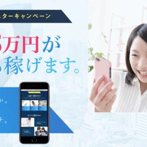 安藤もえみ CHILD SYSTEM(チルドシステム)は毎日3万円稼げる?怪しい?評判と口コミは?