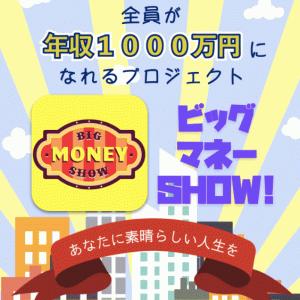 前川アミ ビッグマネーSHOW!(BIG MONEY SHOW)は年収1000万円稼げる?怪しい?評判は?