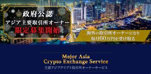 主要アジア取引所オーナープロジェクト 「政府公認」は毎月60万円稼げる?怪しい?評判は?