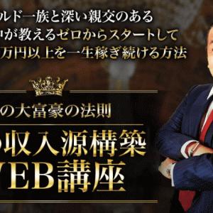 トニー野中 億の収入源構築WEB講座(真の大富豪の法則)は年収3,000万円以上稼げる?怪しい?評判は?