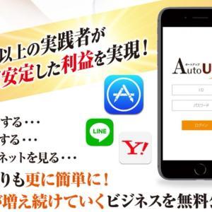 川田祐二 Auto UP(オートアップ)は毎月60万円以上稼げる?怪しい?評判は?