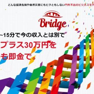 岡本浩典 Bridge(ブリッジ)は1日10〜15分で毎月30万円稼げる?怪しい?評判は?