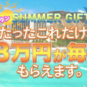 高島ミリヤ SUMMER GIFT「サマーギフト」は毎日8万円稼げる?怪しい?評判は?