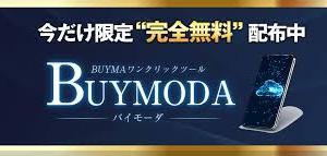 入家祐輔 BUYMODA(バイモーダ)は毎月30万円稼げる?怪しい?評判は?