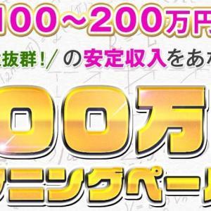 下田隆 100万円カンニングペーパープロジェクトは毎月100万円以上稼げる?怪しい?評判は?