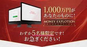 マネーエクスプローション(Money Explosion)は1000万円稼げる?怪しい?評判は?