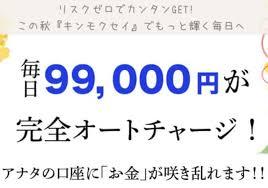 キンモクセイ(笹山優香)は毎日99,000円も稼げる?怪しい?評判は?