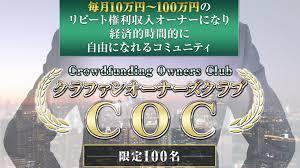 クラファンオーナーズクラブ(COC)は毎月100万円以上稼げる?怪しい?評判は?