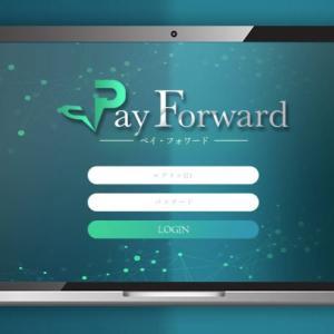 PayForward(ペイフォワード)は毎日5万円稼げる?怪しい?評判は?