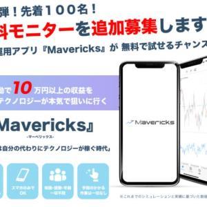 マーベリックスは毎月10万円以上稼げる?怪しい?評判は?