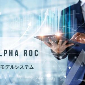 アルファロック(ALGHA ROC)は月利15%稼げる?怪しい?評判は?