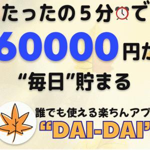 DAI-DAI(ダイダイ)は毎日6万円が稼げる?怪しい?評判は?