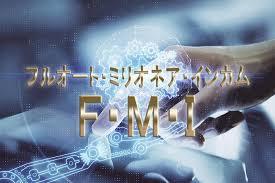 フルオートミリオネアインカム(FMI)は稼げる?怪しい?評判は?