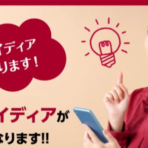 バイディアは簡単に10万円稼げる?実際はどうなの?評判は?