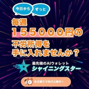 シャイニングスターは毎週15万5千円稼げる?実際はどうなの?評判は?