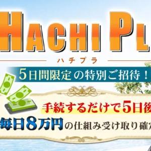 ハチプラ(HACHI PLUS)は稼げる?毎日8万円貰える?実際はどうなの?評判は?