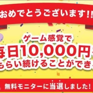 VISTAプロジェクトは毎日1万円以上が完全自動で稼げる?実際はどうなの?評判は?