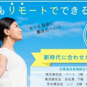 どこリモ(どこりもBOOK)は日給3万円稼げる?実際はどうなの?評判は?