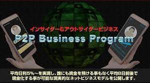 インサイダー&アウトサイダービジネス P2Pプログラムは稼げる?実際はどうなの?評判は?