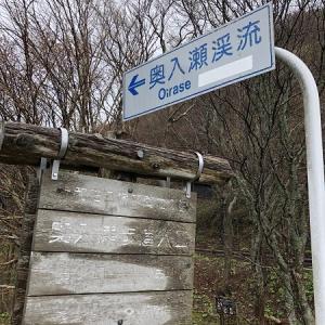旅の備忘録2@奥入瀬渓流・十和田湖