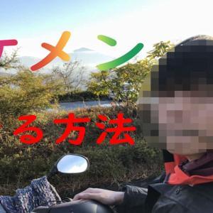 【検証】木の枝を使うだけで誰でも簡単にイケメン風写真を撮れる!?