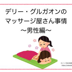 [コラム]デリー・グルガオンの風俗・マッサージ屋事情〜男性編〜