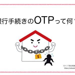 [用語解説]OTPって何?