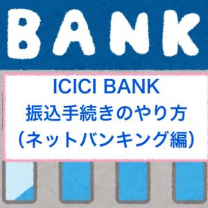 [銀行]インドのICICI Bankで振込手続きのやり方(ネットバンキング)