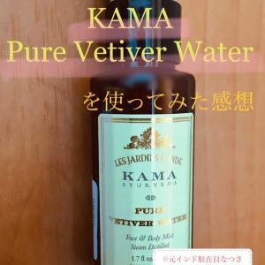 [KAMA]Pure Vetiver Waterを使ってみた感想