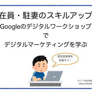 【駐在員・駐妻のスキルアップ術】Googleのデジタルワークショップで学ぶ