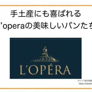 [美味しい洋菓子]手土産にもGoodなL'Operaのスイーツ