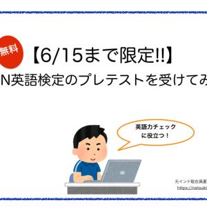 [6/15まで限定!!]無料のCNN英語検定プレテストを受けてみた