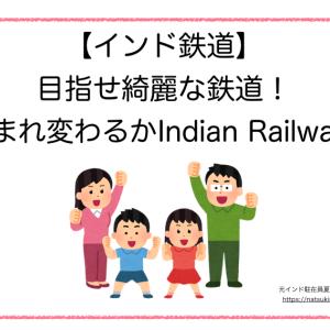 [インド鉄道]綺麗な鉄道目指して。生まれ変わるかIndian Railways