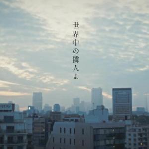 【乃木坂46/世界中の隣人よ】歌詞の意味を徹底解釈!歌い継がれる乃木坂の願い。