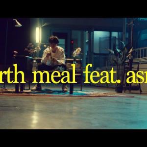 【Rin音 feat.asmi/earth meal 】歌詞の意味を徹底解釈!地球に残された二人の惚気話。
