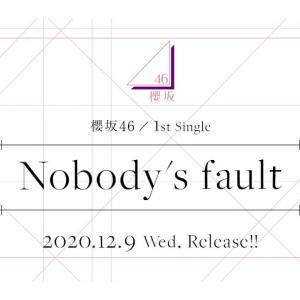 【櫻坂46/Nobody's fault】歌詞の意味を徹底解釈!新たな坂道の始まりの歌。