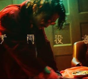 【King Gnu/千両役者】歌詞の意味を徹底解釈! 歌舞伎の世界観と石川五右衛門の名台詞。