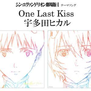 【宇多田ヒカル/One Last Kiss】歌詞の意味を徹底解釈!シン・エヴァ主題歌は優しい別れの歌。