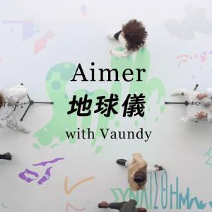 【Aimer/地球儀 with Vaundy】歌詞の意味を徹底解釈!最高にポップな衝撃のコラボ曲。
