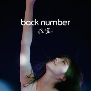 【back number/怪盗】歌詞の意味を徹底解釈!君を眩しい世界に連れて行く世界一の怪盗劇。