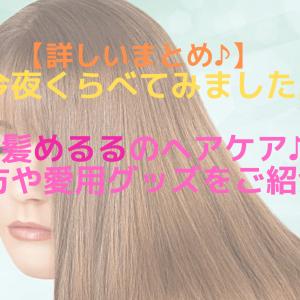 【詳しいまとめ♪】『今夜くらべてみました』美髪めるるのヘアケア♪やり方や愛用グッズをご紹介!