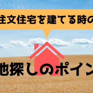 注文住宅を建てる時の土地探しのポイント
