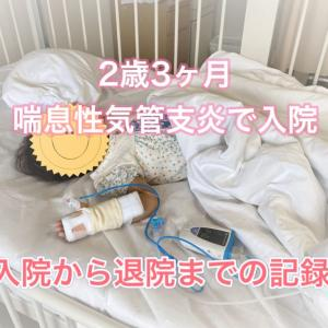 喘息性気管支炎になった2歳3ヶ月の次女~入院記録~
