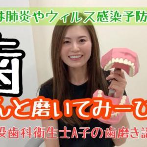YouTuberの歯科衛生士A子さんについてまとめました。