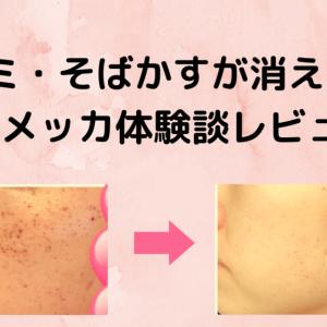 東京美容外科のルメッカを実際にやってきたので口コミレビューします!
