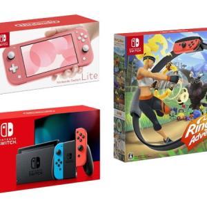 「Nintendo Switch」「どうぶつの森」「リングフィット アドベンチャー」抽選販売最新情報