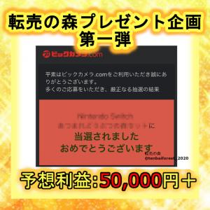 ★豪華プレゼント企画第1弾告知★〜続報〜