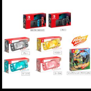 ★5月31日23:59抽選締切★ Nintendo Switch関連 最新抽選情報